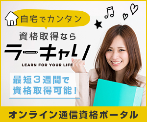 ありえない自宅で簡単!オンライン資格取得【ラーキャリ】(令和元年 [2019年])