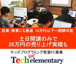 小学生向けプログラミング教室のフランチャイズ募集【Tech for elementary】の裏側を読み解く