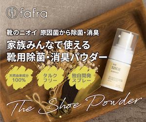 圧巻の靴用除菌・消臭パウダー【fafra(ファフラ) シューパウダー】天然由来成分100%/タルクフリー
