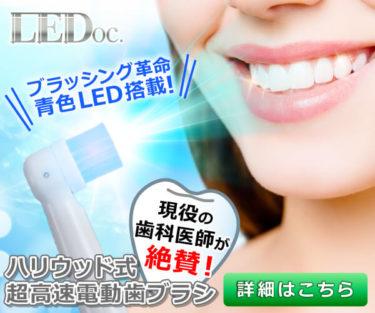 ライバル不在の青色LED付き超高速回転電動歯ブラシ【LEDoc】