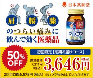 【日本薬師堂】関節痛・神経痛に飲んで効く医薬品「グルコンEX錠プラス」の違いは、○○の違い
