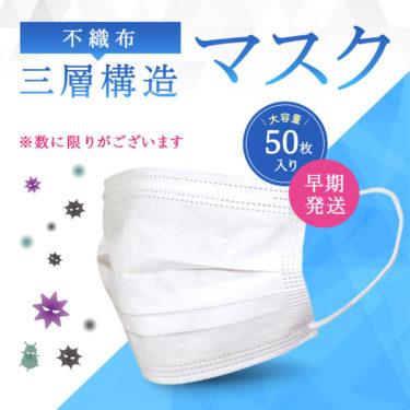 みんなに愛されるウィルス・花粉対策に!不織布三層構造マスク