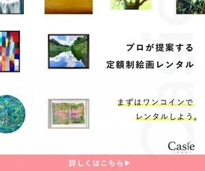 ワンランク上の国内最大級定額制の絵画レンタル【Casie】