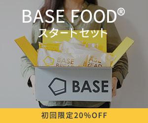 完全栄養の主食【BASE FOOD(ベースフード)】の定石