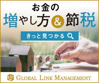 圧巻のグローバル・リンク・マネジメント不動産投資セミナー