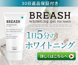 すごい歯を白くする歯みがきジェル【ブレッシュホワイトニング】