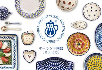 ポーランド食器(ポーリッシュポタリー)陶器専門店【セラミカ オンラインショップ】の話が、どんどん大きくなっていく。
