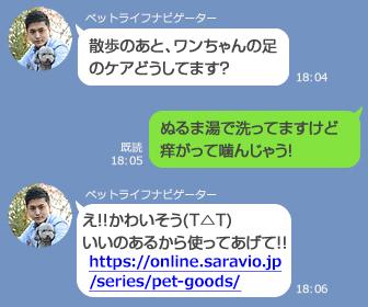 ワンランク上の犬の皮膚トラブルにワンちゃん用化粧水【AVANCE(アヴァンス)】