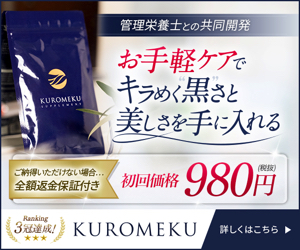 白髪ケアサプリ 管理栄養士と共同開発【KUROMEKU – クロメク – 】のオキテ