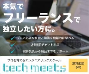 前向きに生きるためのオンラインエンジニアリングスクール【techmeets(テックミーツ)】