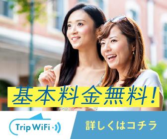 【Trip Wifi】基本料金無料で国内外で使えるお手軽WiFiシリーズ