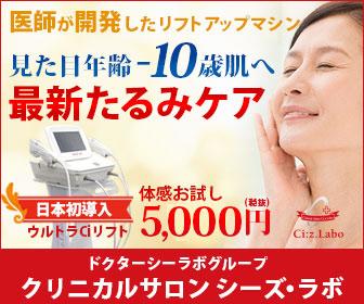 シーラボを開発した美容皮膚科プロデュースのメディカルエステ「シーズラボ」を狙え!
