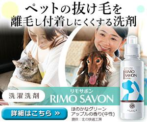 なぜ、ペットの抜け毛対策用洗濯洗剤【リモサボン】はハマるのか?