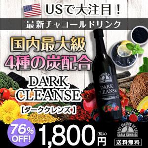 アメリカ大注目のチャコールドリンク【DARK CLEANSE(ダーククレンズ)】に感謝