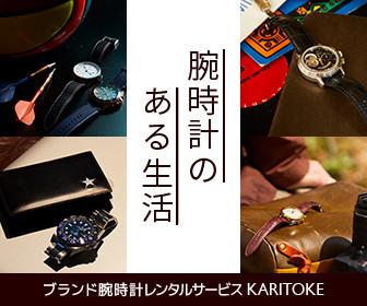 ブランド腕時計レンタル【KARITOKE(カリトケ)】に左右されないためには?