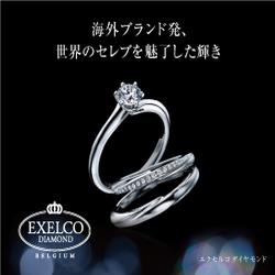 いい時期!一番!結婚・婚約指輪の【エクセルコダイヤモンド】祭り