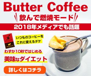 TVや雑誌で話題の【チャコールバターコーヒー】に左右されないためには?
