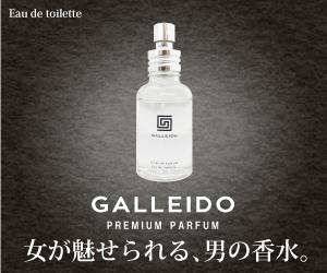 史上初の女が魅せられる男の香水【GALLEIDO ガレイド・プレミアム・パルファム】