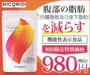 裏づけされた脂肪消費を促す2つの天然素材の組み合わせで徹底サポート【FLAVOS(フラボス)】