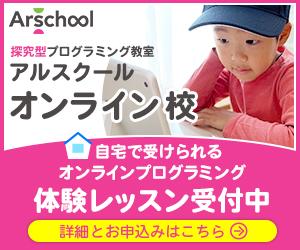 ザ・探求型キッズプログラミング オンライン校 【アルスクール】