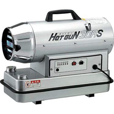 目を見張るシズオカ ホットガン 30RS HG30RS